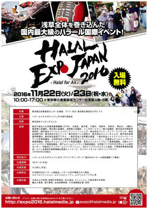 HALAL-EXPO-JAPAN-1.jpg