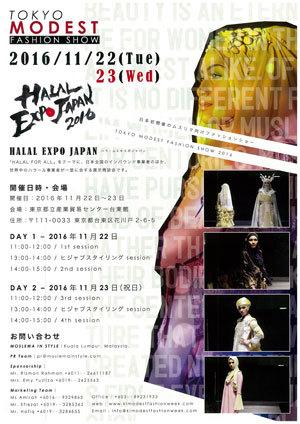 HALAL-EXPO-JAPAN-2.jpg