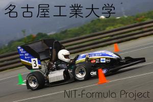 名古屋工業大学フォーミュラプロジェクト
