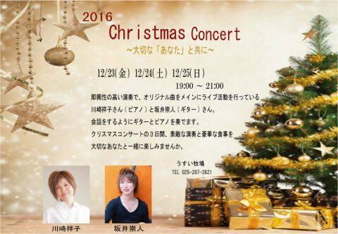 2016クリスマスコンサートはこちら!