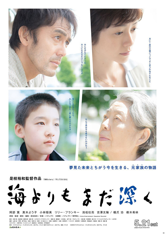 "ON AIR#3535 ""FILM 2016"""