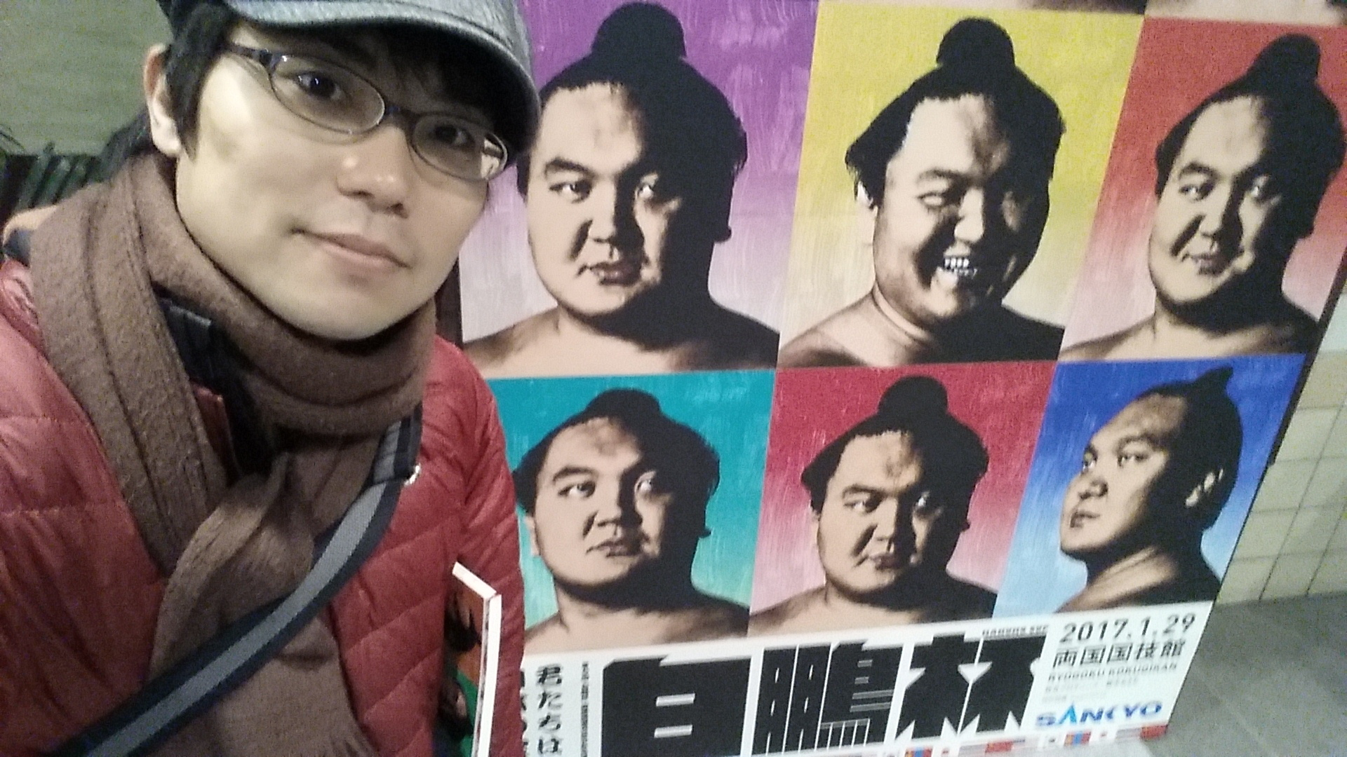 "ON AIR#3564 "" #HakuhoCup """