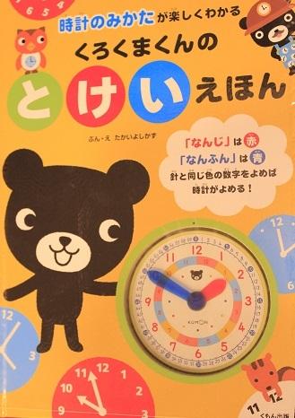 0369_kurokuma.jpg