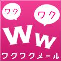 wakuwaku_banner