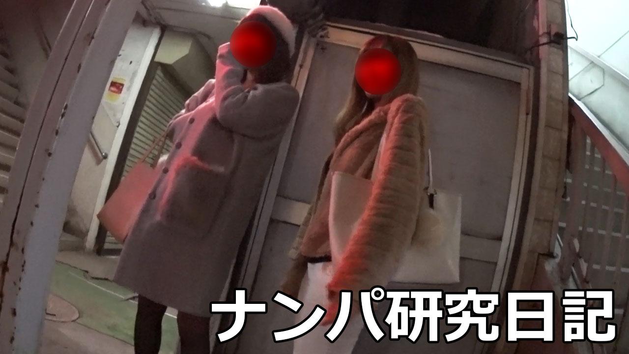 大晦日(2016)と元日(2017)に震えながらナンパ_01