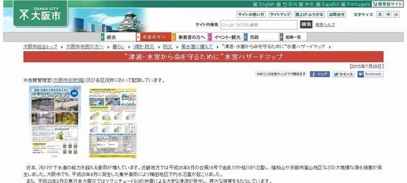 【大津波】南海トラフ巨大地震で「大阪府の約80%が水没」最悪の想定では犠牲者数13万3800人、防災訓練を実施
