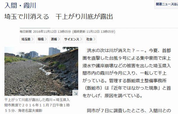 【立川断層】埼玉県入間市にある「霞川が消える」干上がり川底が見えるまで水がなくなる事態に…土整備事務所「何らかの原因で川の水が地下に潜っている」