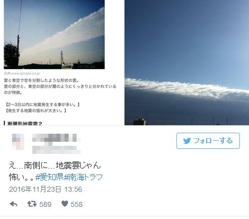 【宏観現象】愛知県で「断層型地震雲」が出現?目撃報告、多数あり