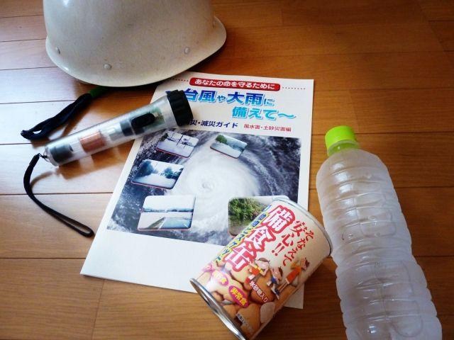 【非常時】水害に地震に災害多いけど、ちゃんと防災グッズ準備してるの?