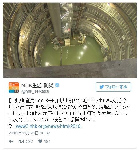 【博多陥没】現場から100メートル以上離れた地下トンネルも「地下水により水没していた」…報道陣に公開