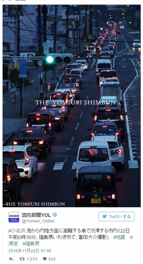 「福島県沖 M7.4」の地震で発せられた津波警報、自動車での避難により「道路が渋滞」…東日本大震災での教訓、生かされず