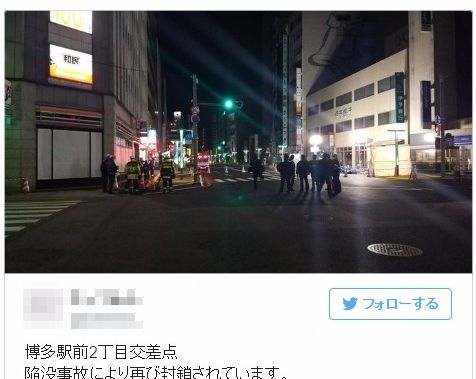 【博多陥没】再び道路が陥没し、沈み込む…豊後水道で震度3の地震も発生