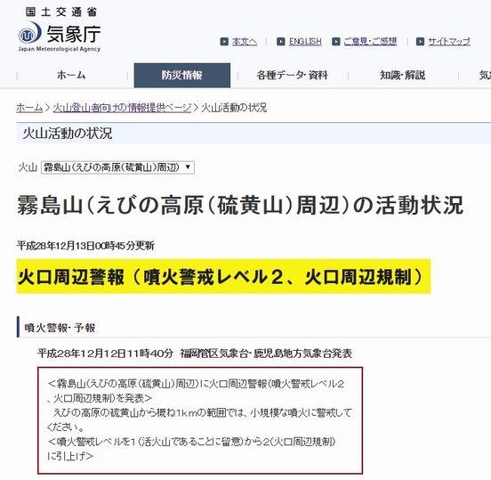 【九州】霧島連山えびの高原の硫黄山…噴火警戒レベルを2へ、火山性地震は「71回」発生