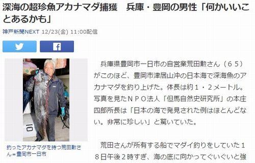 【日本海】兵庫県・豊岡市津居山沖で深海魚「アカナマダ」を捕獲、何かの前触れか…大変珍しく「日本の海で発見された例はほぼなし」