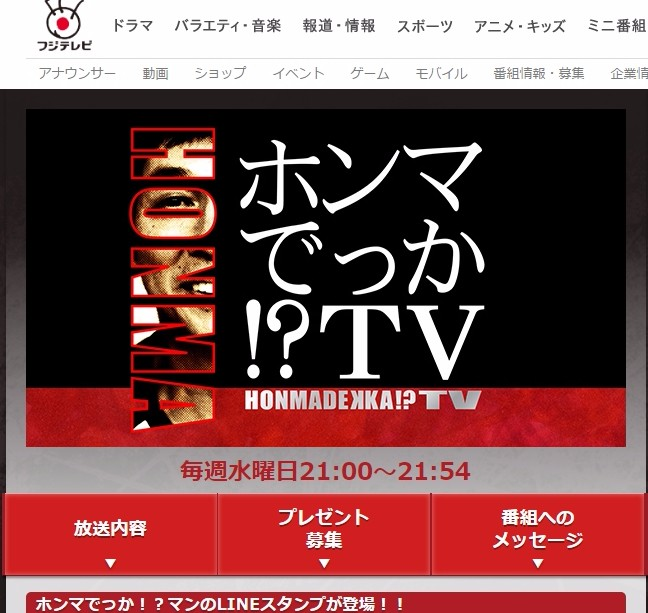 【予知予言】2017年、地震や火山噴火の予測は全て無くなる…武田邦彦氏がフジテレビのホンマでっかTVで予言