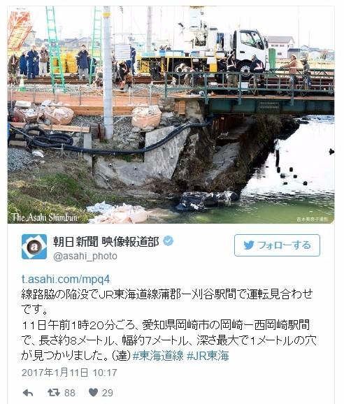 【陥没】愛知県岡崎市の線路脇に「8メートルの穴」が見つかる!