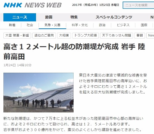 【大津波】岩手県・陸前高田海岸沿い2kmにわたり、高さ12メートル超の防潮堤が完成
