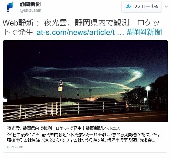 【どっちだよ】関東上空に不思議な雲が出現!正体は「彩雲?H2Aロケットによる夜光雲?」
