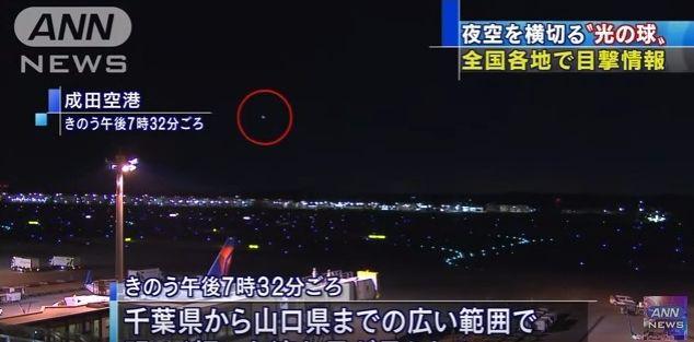 【火球】各地上空で「光の球を見た」という報告がネット上に相次ぐ…明るい流れ星「火球」か?