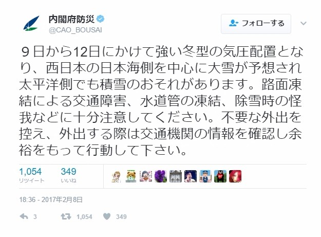 【気象】西日本など「大雪」のおそれあり…9~12日にかけて強い冬型の気圧配置に