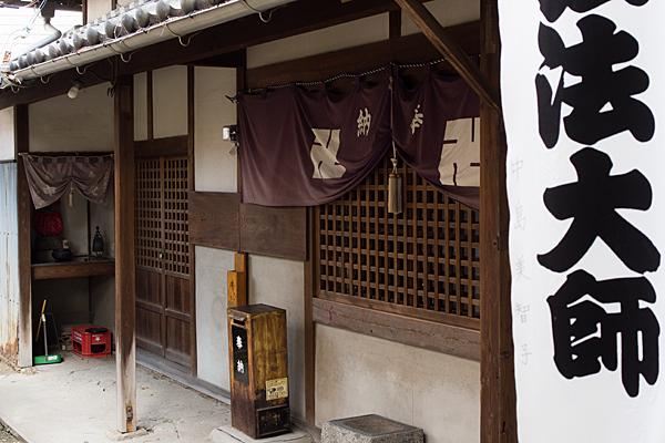 弘法堂と観音堂