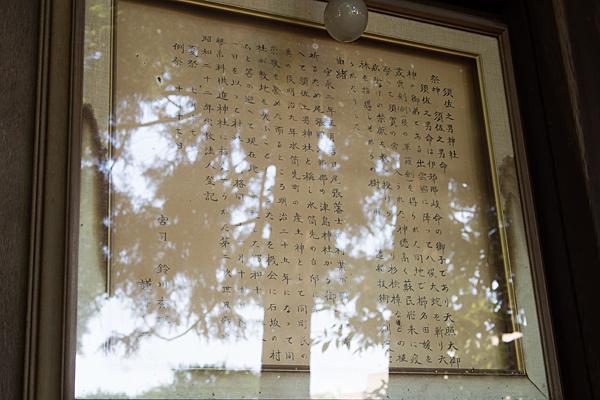 須佐之男神社由緒書き