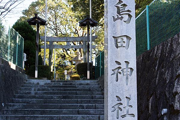 島田神社裏入り口