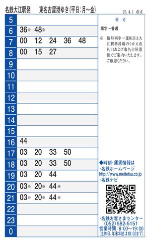 築港線時刻表