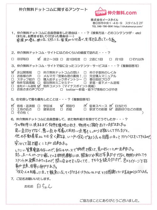 アンケート 安達裕也さま(奥様)