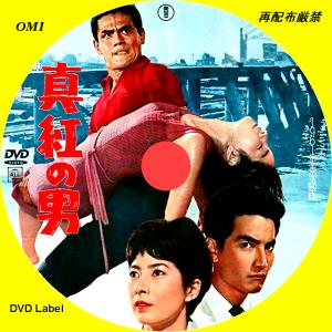 真紅の男 (1961) - 誰も作らない...