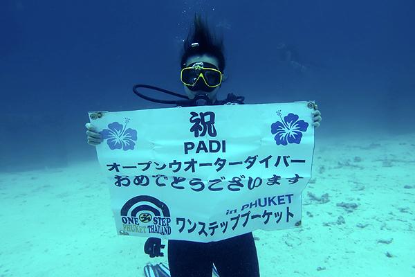 タイ プーケット ダイビング 評価