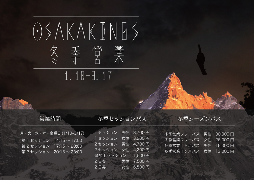 winter_kings2017_3.jpg