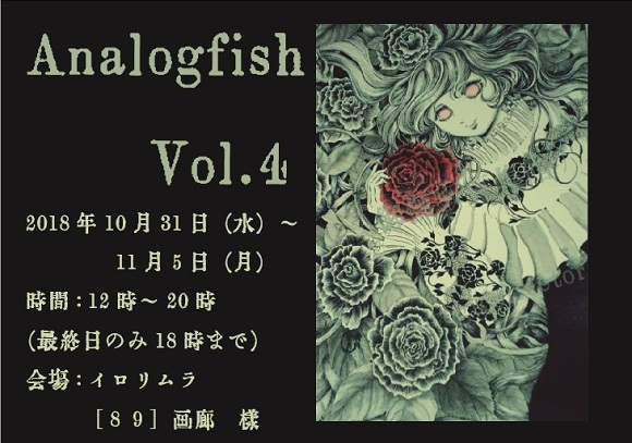 Analogfish Vol4告知1