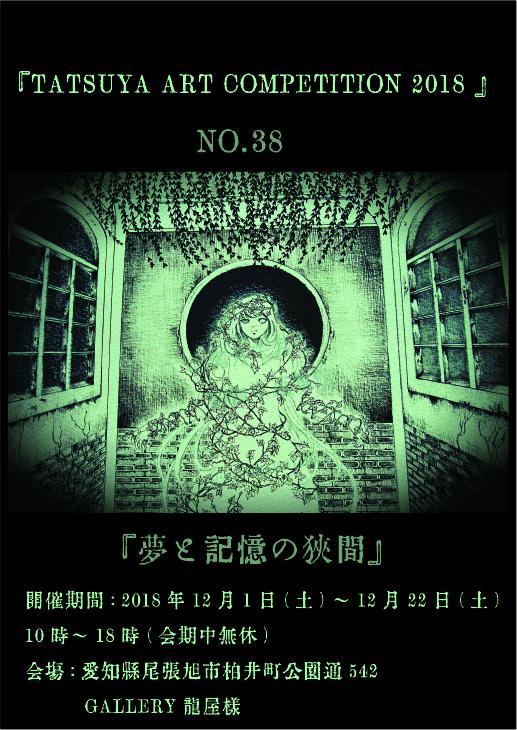 タツコン2018告知1