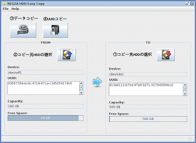 regza-hdd-easy-copy-11.jpg