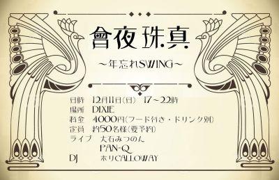 bounenkai1_400_20161214193320b92.jpg