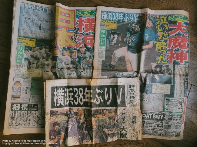横浜ベイスターズ優勝 新聞