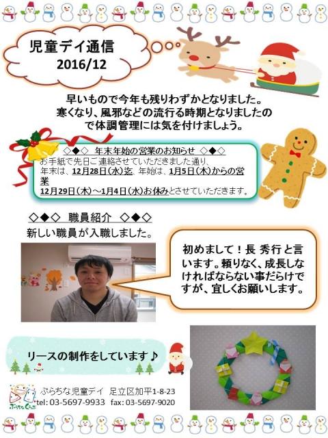児童デイ通信201612ブログ用