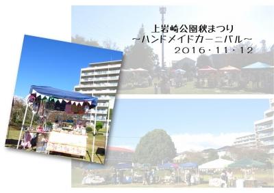 上岩崎公園秋祭り2016