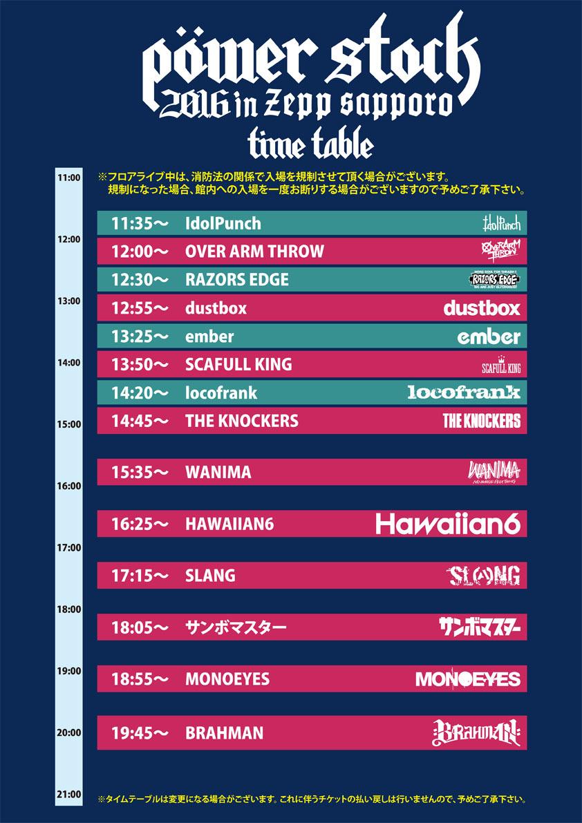 time_table2016.jpg