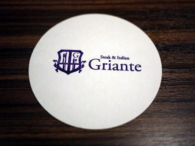 グリアンテ