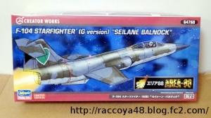 """ハセガワ 1/72 F-104G """"セイレーン・バルナック"""""""