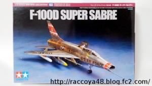 タミヤ1/72 F-100D