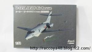 SWORD 1/72 U-125A JASDF