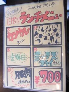 きらく亭 メニュー (2)