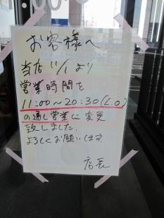 吉風赤道 営業時間