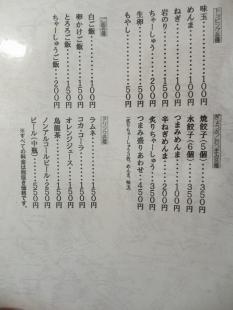 麺や来味大形 メニュー (2)