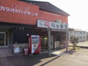 麺や来味大形 店