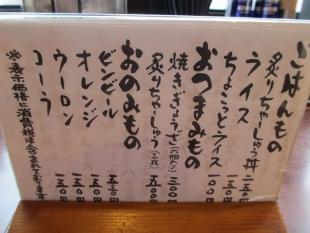 我聞 メニュー (2)