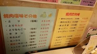 つばめや メニュー (3)